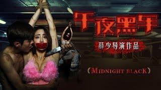 [Full Movie] Midnight Taxi 午夜黑车 Midnight Black | 犯罪片 Crime, Eng Sub. 1080P