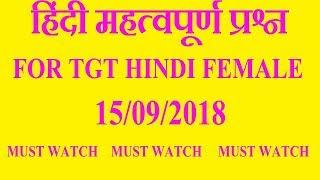 HINDI 20 MOST IMPORTANT QUESTIONS FOR TGT HINDI FEMALE FOR 15/09/2018  PART 12