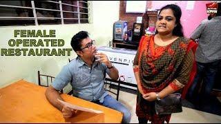 স্বাদ তেহারী ঘর - Shad Tehari Ghor - FEMALE OPERATED RESTAURANT IN DHAKA - BANGLADESHI FOOD