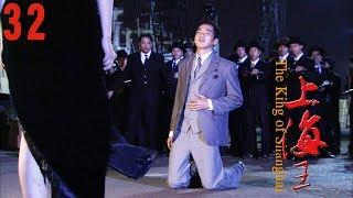 [TV Drama] 上海王 32 The King of Shanghai 钟汉良, 袁立 演绎民国上海滩黑帮传奇 Gangster Romance | Official 1080P