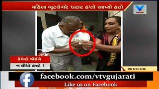Ahmedabad: Viral Video of Police Men neglecting Commission from Woman Bootlegger | Vtv News