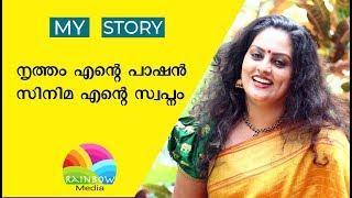 വാനമ്പാടി താരം സുചിത്ര നായരുടെ നൃത്ത വിശേഷങ്ങൾ Vanambadi serial actress Suchithra Nair Interview