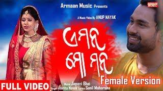 E Mana Mo Mana |Amrita Nayak | Female Version Heart Broken Odia Sad Song Video- Japani- Armaan Music