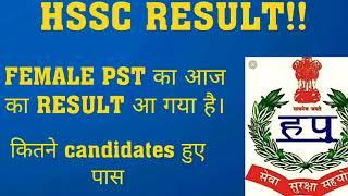 Haryana police female par result out check now||