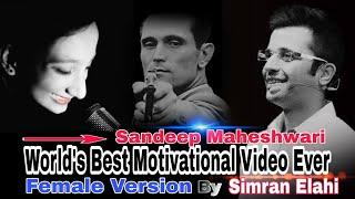 ||World's Best Motivational Video - By Sandeep Maheshwari||Female Version - By Simran Elahi||
