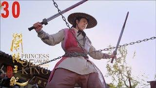 [TV Series] 兰陵王妃 30 元清锁跪求宇文邕救出高长恭 Princess of Lanling King | Official 1080P