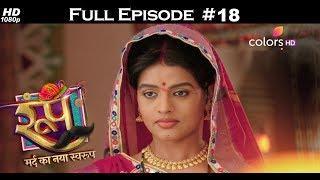 Roop : Mard Ka Naya Swaroop - 20th June 2018 - रूप : मर्द का नया स्वरुप  - Full Episode