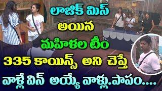 Purushulaki Mahilaki Anthima Yuddham|Female Team Missed Logic|Bigg Boss 2 Telugu|#Nani|GARAM CHAI