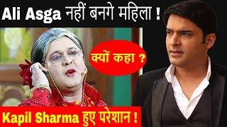 Kapil Sharma Onscreen Nani Ali Asgar Wont Do Female Acting | Kapil Show | Bollywood News..
