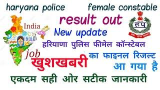 Haryana police female constable final result out