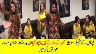Pakistan News - pakistan tehreek insaf female workers in lahore