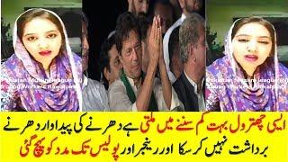 Pakistan News - PMLN Female Supporter Over Imran Khan