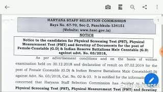 FEMALE CONSTABLES & IRB CONSTABLES RESULT OUT