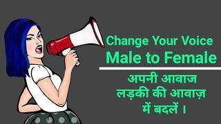 Change your voice male to female (अपनी आवाज़ लड़की की आवाज़ में बदलो)