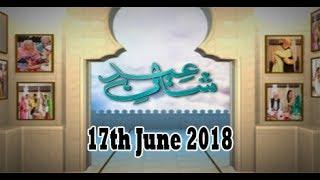 Shan-e-Eid (Female) - 17th June 2018 - ARY Qtv