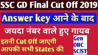 SSC GD Cut Off 2019 After answer key // SSc Gd constable male,female final cut off 2019 all states