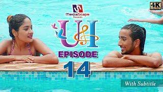 U & I Series | Episode 14 | Feat Aashma Biswokarma |Saroj Adhikari