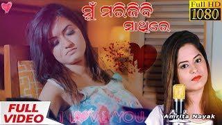 Mu Marijibi Sathire | Amrita Nayak | Female Version | Full Video |  MS Creations