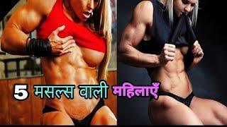 bharat ki 5 masals wali mahilaayen !!indian female bodybuilder