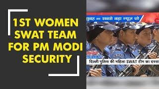 Morning Breaking: India's 1st female SWAT team for PM Modi's security on 15th August