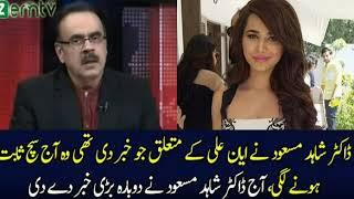 Dr Shahid Masood Nay Ayyan Ali Say Mutaliq Aham Khabar Day di