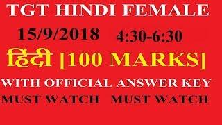 TGT HINDI FEMALE QUESTION PAPER (15/9/2018) 4:30-6:30 SHIFT WITH OFFICIAL ANSWERS KEY MUST WATCH