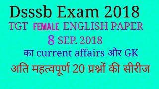 ||Dsssb Exam 8 सितंबर 2018 ||TGT Female इंग्लिश का पेपर||current affairs & GS answer key