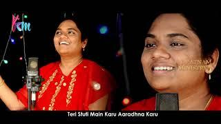 Teri Stuti Mein Karu|Female Cover Music Video - Ky Ratnam|Singdha Ratnam|David Varma|