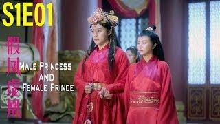 [Web Series] 假凤虚凰 S1EP01 Male Princess and Female Prince, Eng Sub | Comedy Romance, Official 1080P