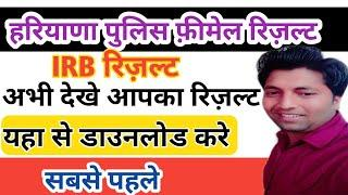 Haryana police female constable result out l Hssc IRB constable result out l
