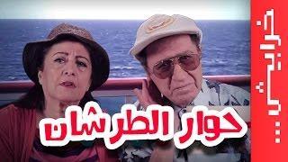 #في_ميل | الحلقة الحادية عشر - الموسم الثالث - حوار الطرشان