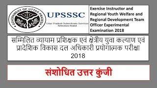 upsssc || UPSSSC ANSWER KEY || vyayam prashikhak yuva kalyan pradeshik vikas dal adhikari ANSWER KEY
