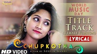 Chupkotha - Title Song (Female Version) | Bakkobaagish - Full Soundtrack | HD Lyrical Video