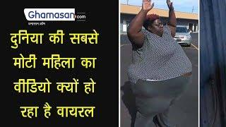 Why is the world's Fatty female video viral   Ghamasan