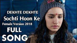 Dekhte Dekhte Full Video Song | Female Version 2018 | Batti Gul Meter Chalu | Shahid K, Shraddha K