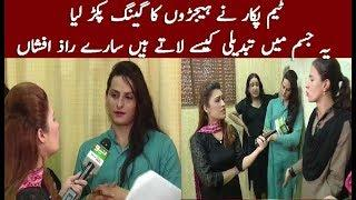 Male , Female or Shemale? Who They are?  | Pukaar with Aneela Aslam