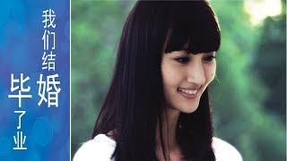 [Micro Movie] 毕了业我们结婚 Let's Get Married After Graduation | 校园爱情片 Campus Romance, Eng Sub. 1080P