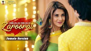 Bepannah | Zaroorat - Female Version | Mere Dil Ko Tere Dil Ki Zaroorat Hai - Song | Lyrical Video