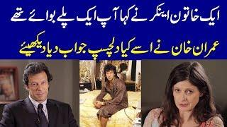 Best reply by Imran Khan to a female anchor on playboy question