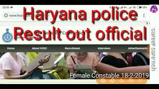 Haryana police Result out official 2019 (HSSC police constable Female PST Result 2019 by ccnch