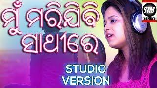 Mun Marijibi Sathire Female Version | ODIA SAD SONG | MANAS KUMAR |