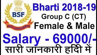 BSF Bharti 2018 Group C All India Vacancy Out Female & Male BSF Recruitment 2018