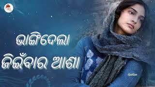 Sad odia whatsapp status video | female version | asima panda latest | Open Ur Heart