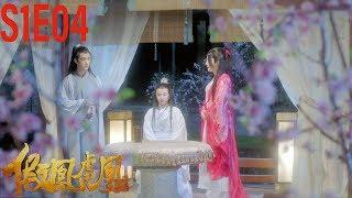 [Web Series] 假凤虚凰 S1EP04 清歌误会清运暗设陷 Male Princess and Female Prince | Official 1080P