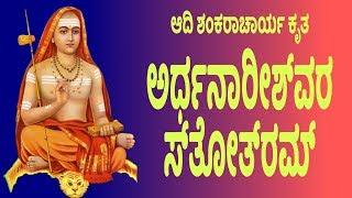 ಅರ್ಧನಾರೀಶ್ವರಸ್ತೋತ್ರಮ್ | Ardh Narishwar Stotram With Kannada Lyrics | Easy Recitation Series