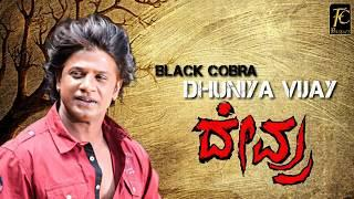 """Doora Swalpa Doora"" Female Version"" ""Devru Kannada Movie"" ""Lyrical Video Song"" ""Create by FC'S"
