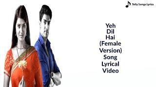 Yeh Dil Hai Song | Female Version | Lyrical Video | Punar Vivah