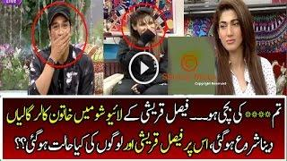 Female Live Caller Abused Faisal Qureshi In Morning Show