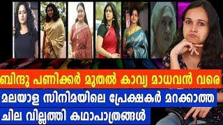 മലയാള സിനിമയിലെ അസ്സല് വില്ലത്തികള് | Feature Video | Top 5 Female Negative Roles In Malayalam