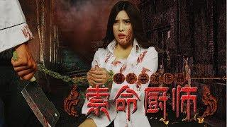 [Full Movie] 索命厨师 The Cook | 犯罪侦探片 Crime Detective, Eng Sub. 1080P